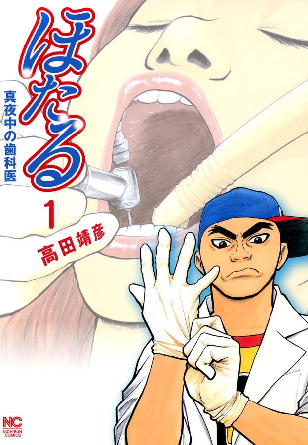 ほたる真夜中の歯科医(第1巻)