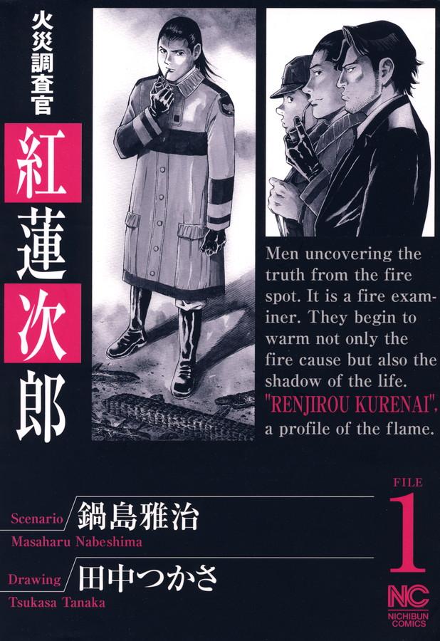 火災調査官 紅蓮次郎(第1巻)