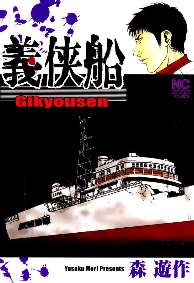 義侠船(第1巻)