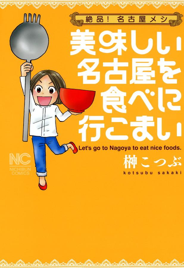 (第1巻) 絶品!名古屋メシ 美味しい名古屋を食べに行こまい