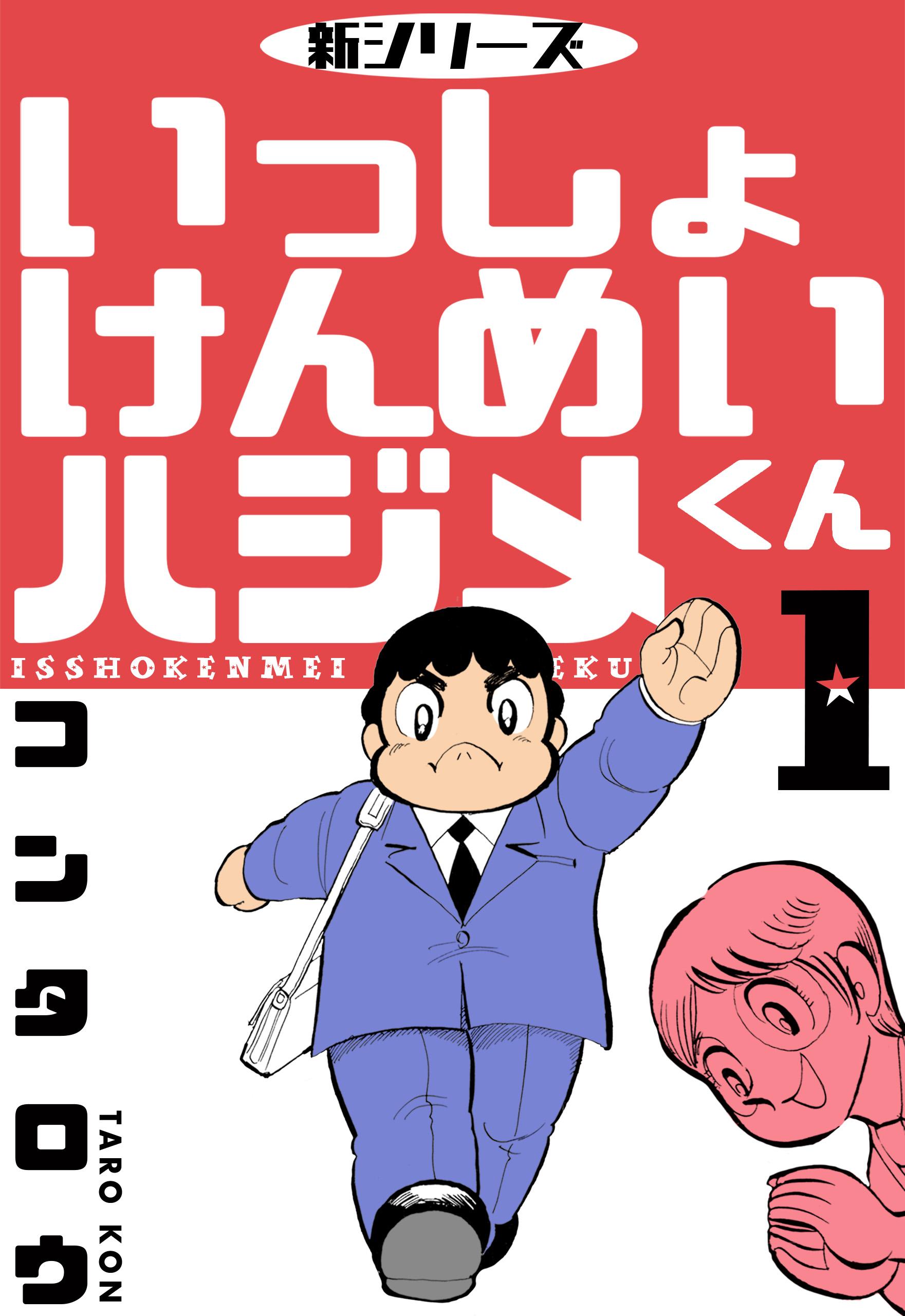 新シリーズ いっしょけんめいハジメくん(第1巻)