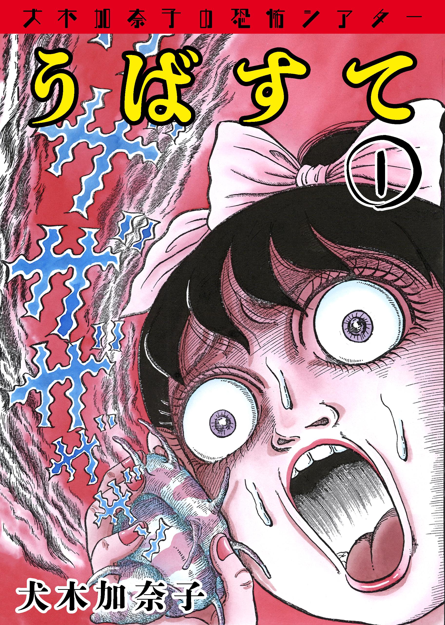 犬木加奈子の恐怖シアター(第1巻)