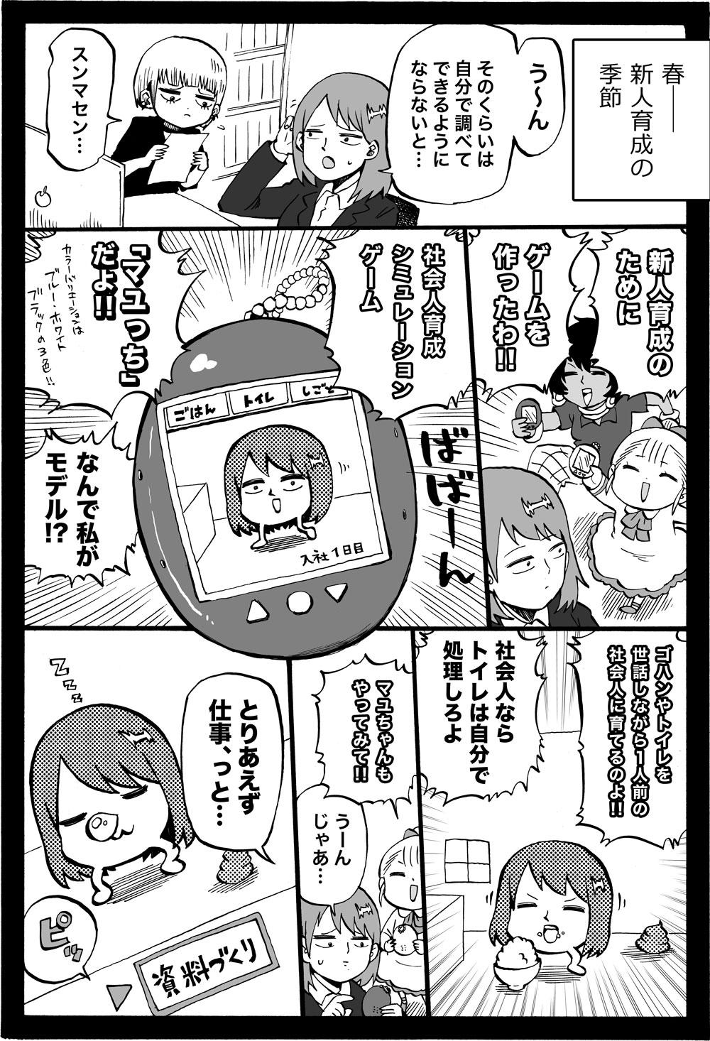 幼女社長(しんじんいくせい)