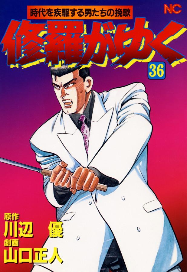 修羅がゆく(第36巻)