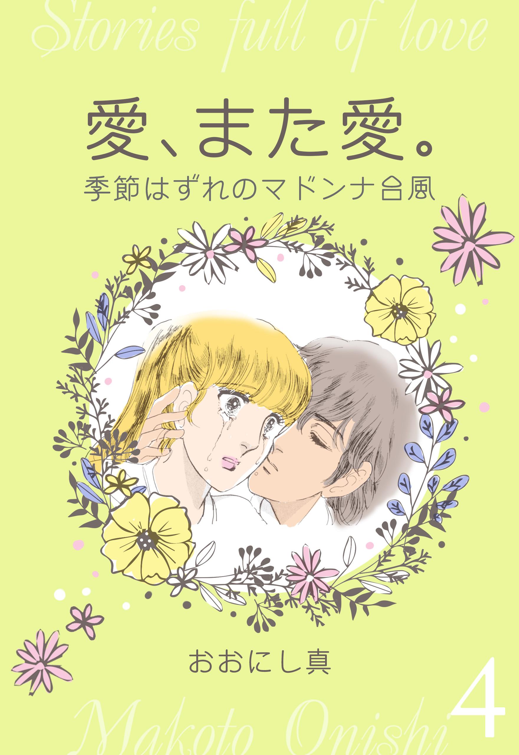 愛、また愛。(第4巻)