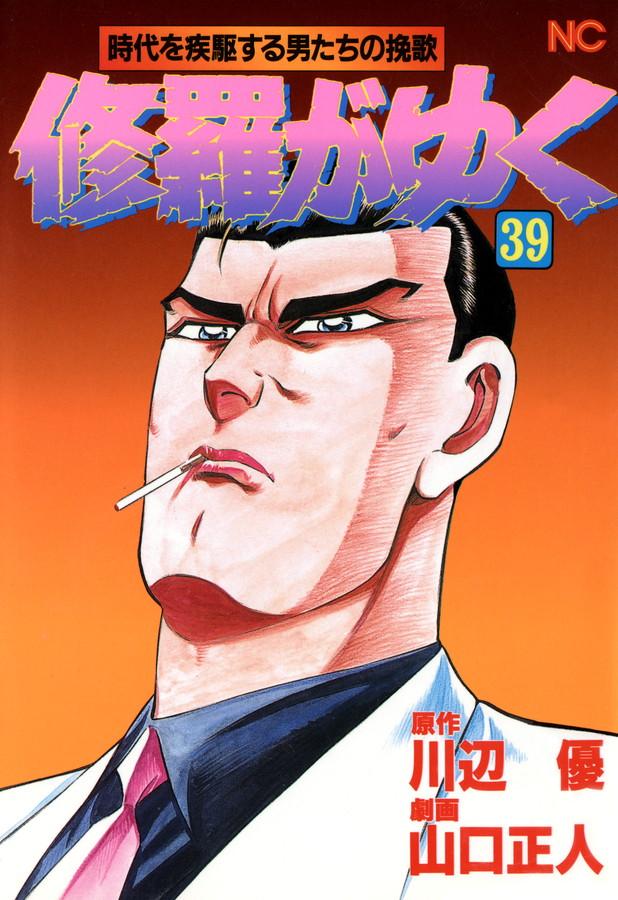 修羅がゆく(第39巻)