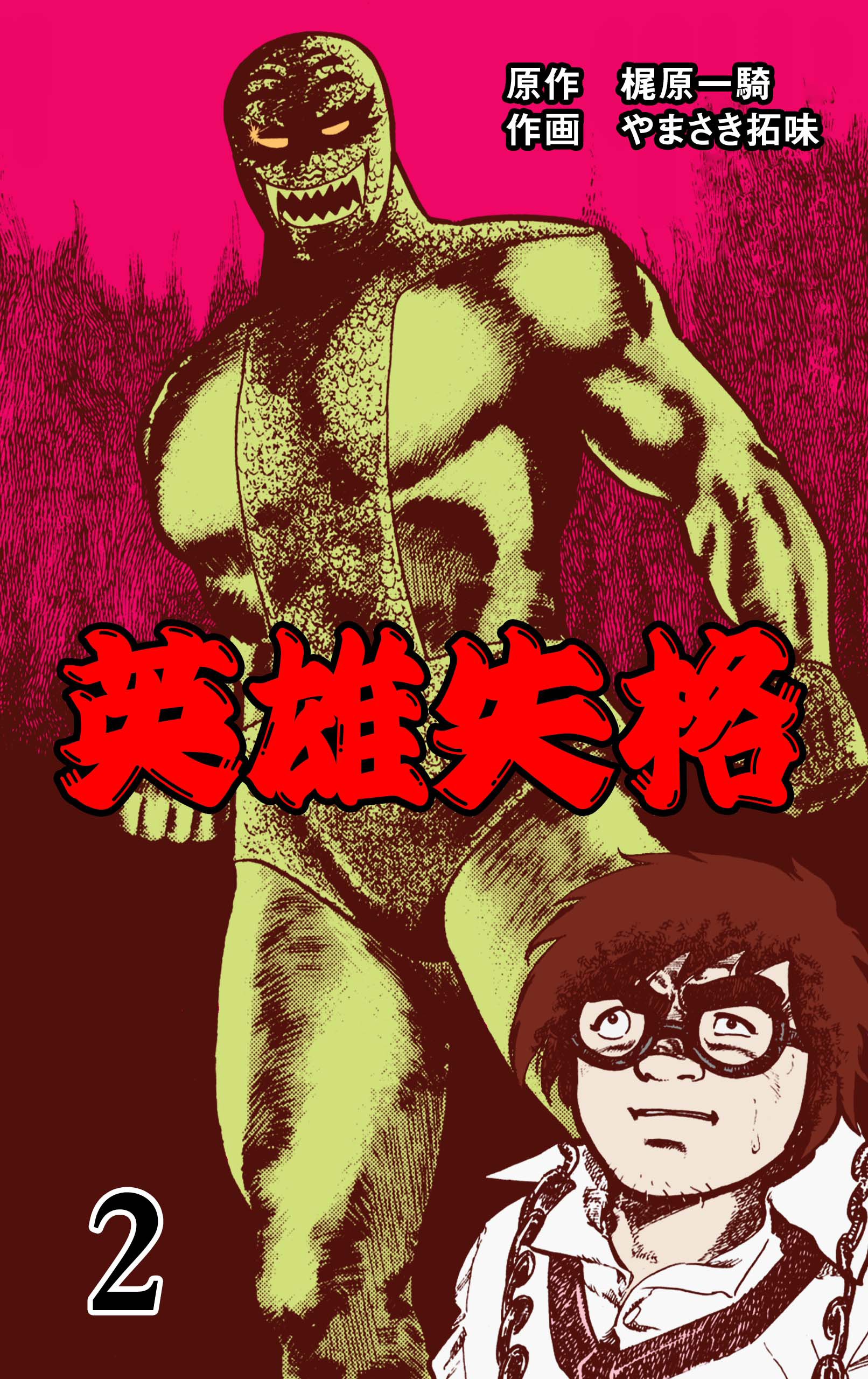 英雄失格(第2巻)