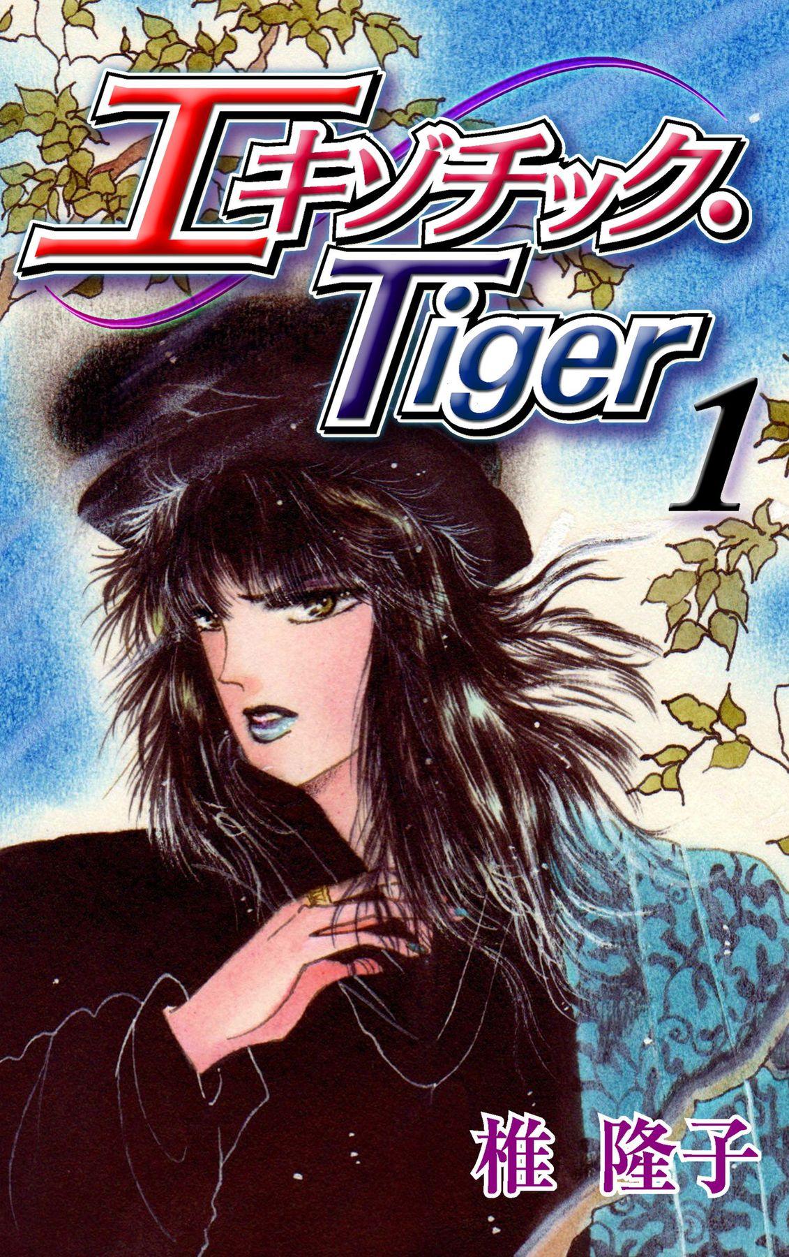 エキゾチック・Tiger(第1巻)