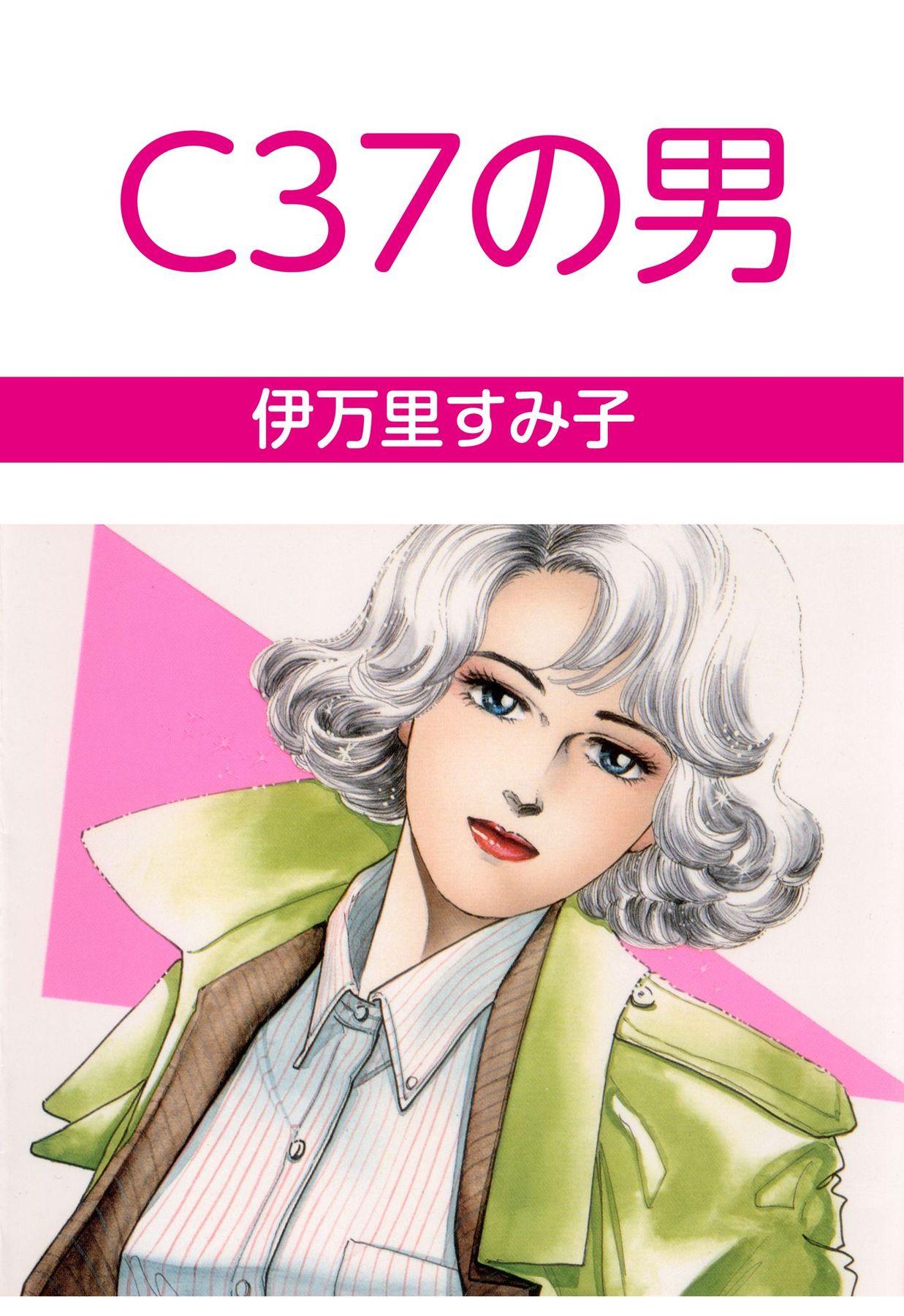 C37の男(第1巻)