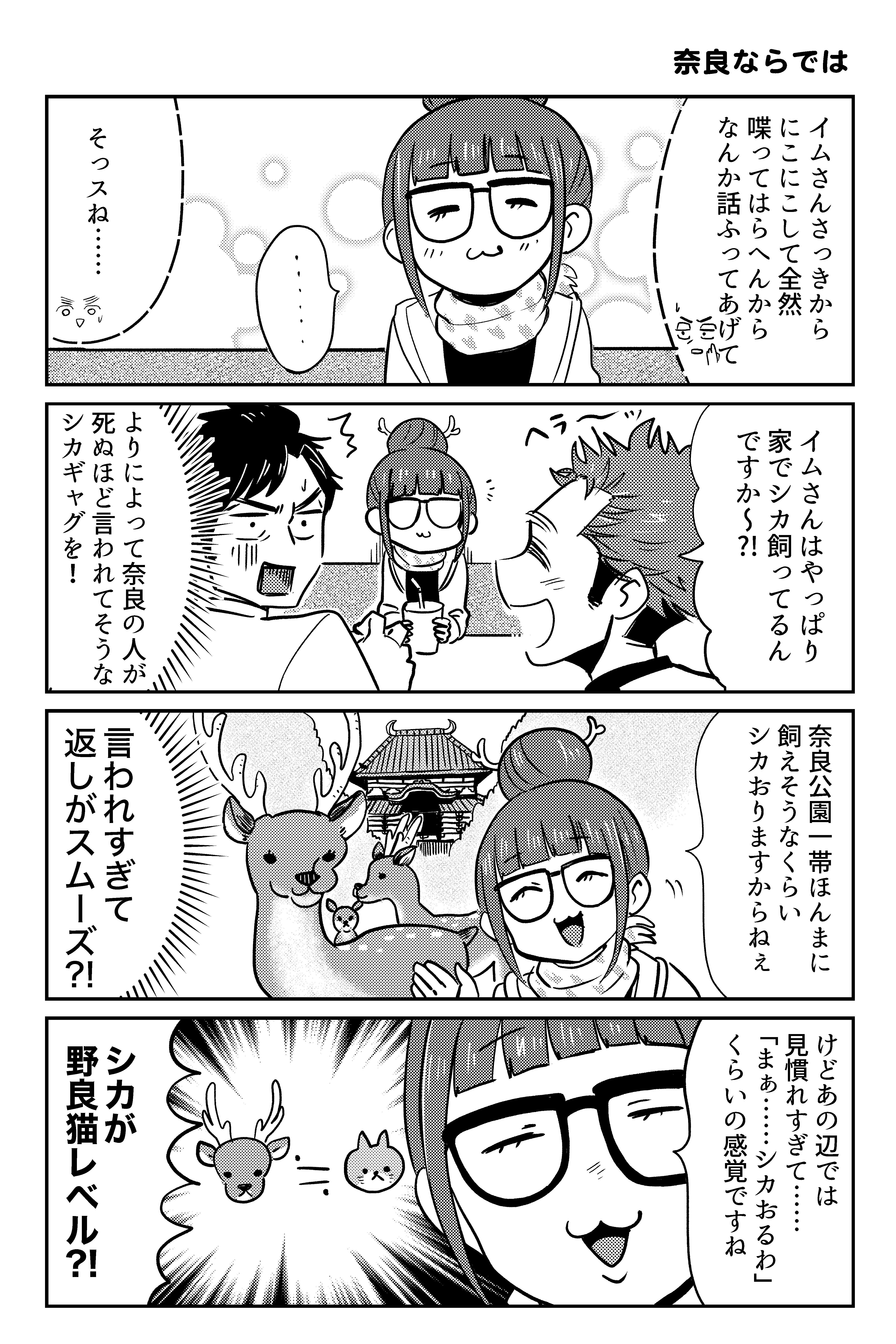 大阪ちゅーとリアル(奈良の人が死ぬほど言われてるギャグ)