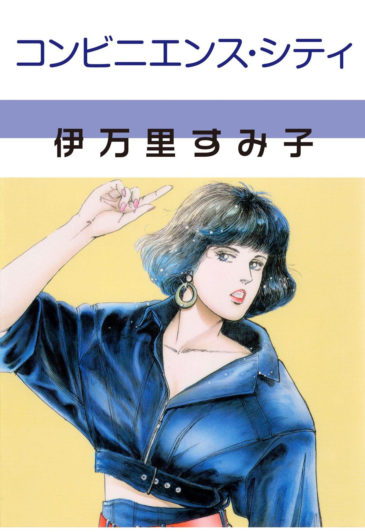 コンビニエンス・シティ(第1巻)