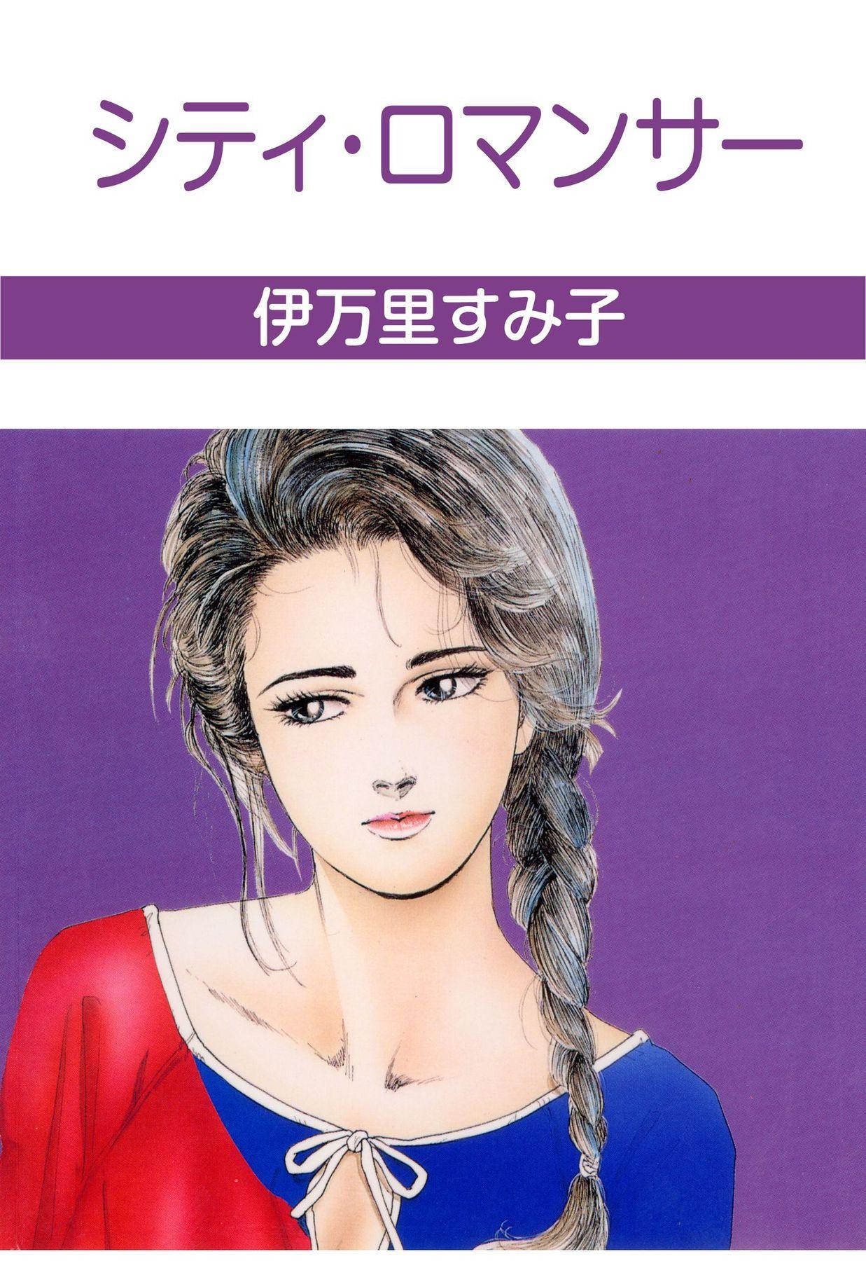 シティ・ロマンサー(第1巻)