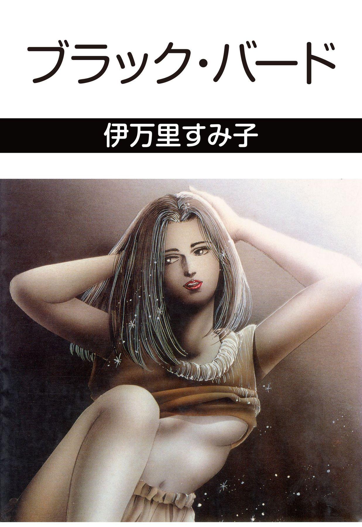 ブラック・バード(第1巻)