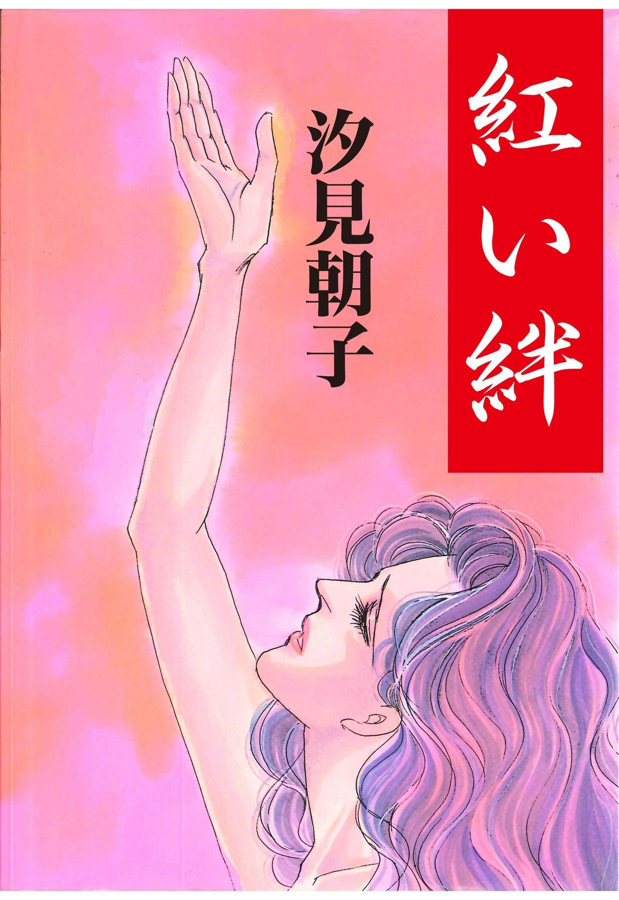 紅い絆(第1巻)