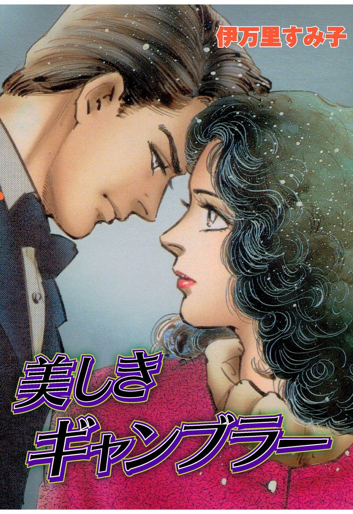 美しきギャンブラー(第1巻)