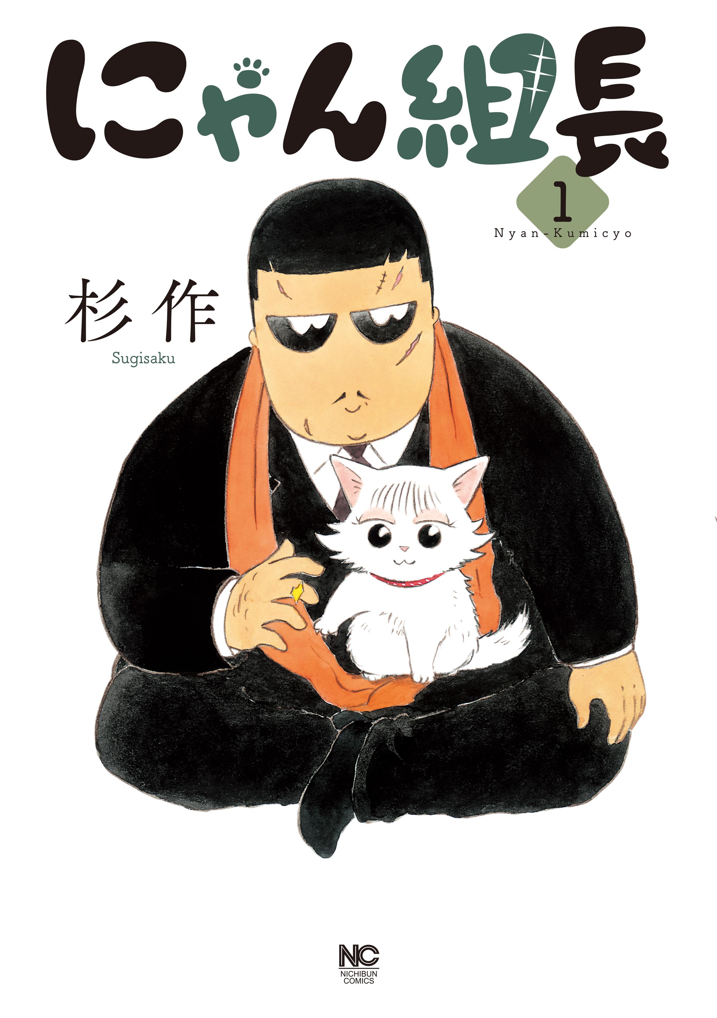 にゃん組長(第1巻)