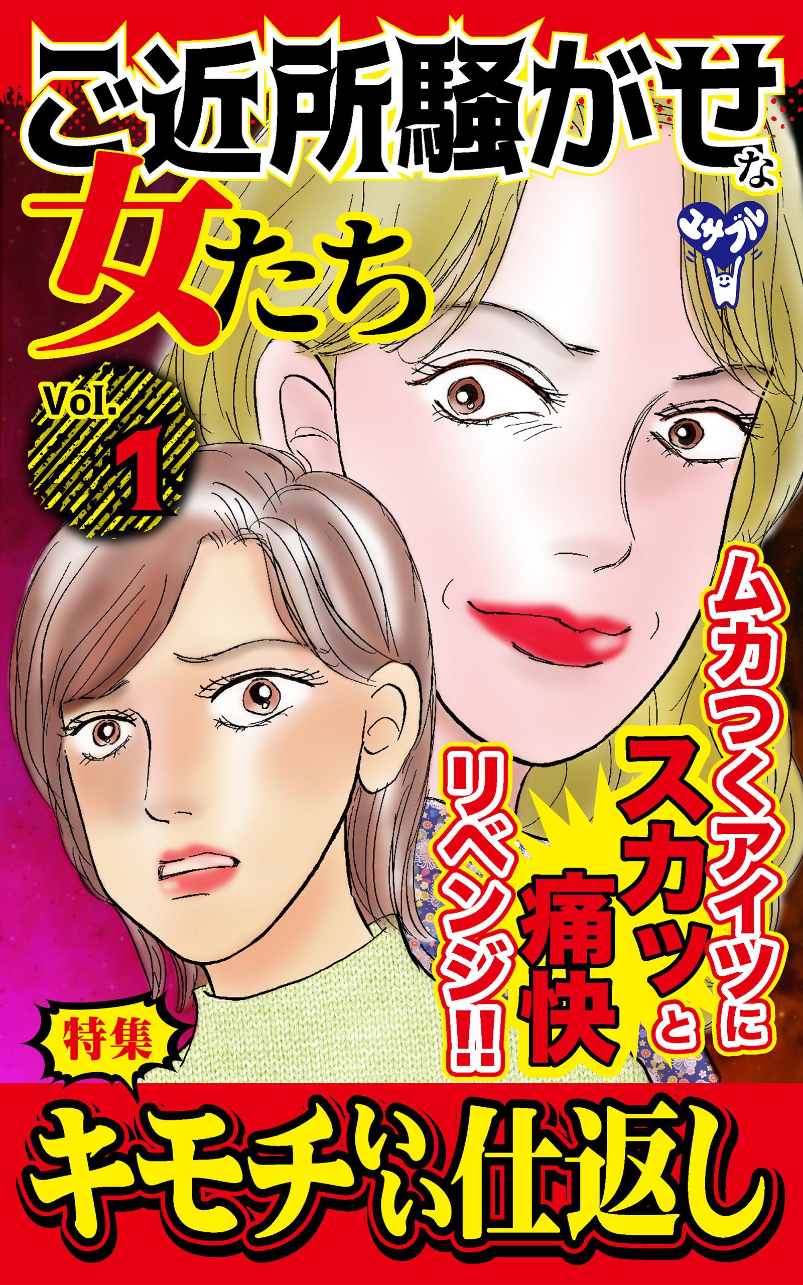 ご近所騒がせな女たちVol.1(大逆転!!社宅女ボスに天誅!)